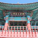 Соккурам (Республика Корея)