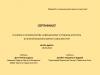 Перевод Сертификата о посещении гробницы Святого Павла в Риме