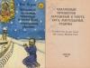 Автограф Г.П. Якунина. Поэма автора Хвалебный примитив юродивый в честь Бога, мирозданья, родины. Из личной коллекции.