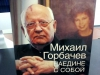 Книга М.Горбачева Наедине с собой
