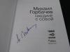 Автограф М.С. Горбачева на книге Наедине с собой