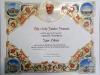Благословение Папы Франциска на совершение паломничества в Сантьяго-де-Компостела в 2015 году