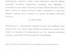 Перевод Сертификата о паломничестве в Сантьяго-де-Компостела