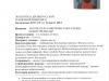 5.2. икона БОГОМАТЕРЬ УМЯГЧЕНИЕ ЗЛЫХ СЕРДЕЦ (СЕМИСТРЕЛЬНАЯ), I-я четв. XX в., экспертиза, л. 1
