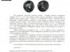 2.4. Заключение ГИМ на Динарий кесаря, 14-37 гг. н.э.