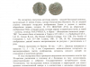 6.3. Заключение ГИМ на Монету Елены, матери Константина Великого, 337-340 гг. н.э.