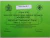 Входной билет на Служение Благороднейшего Ордена Подвязки, 2016 г.