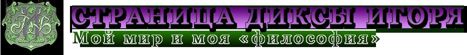 Страница Диксы Игоря
