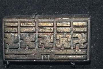 Золотая мера веса, используемая племенами акан из Ганы, например  народом ашанти, чтобы измерять золото