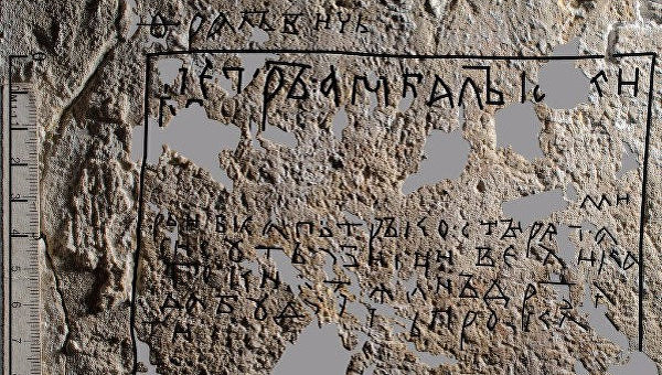 Fragment of the graffiti with the list of the murderers of Prince Andrei Bogolyubsky