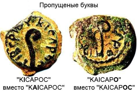 Вариации монет Пилата