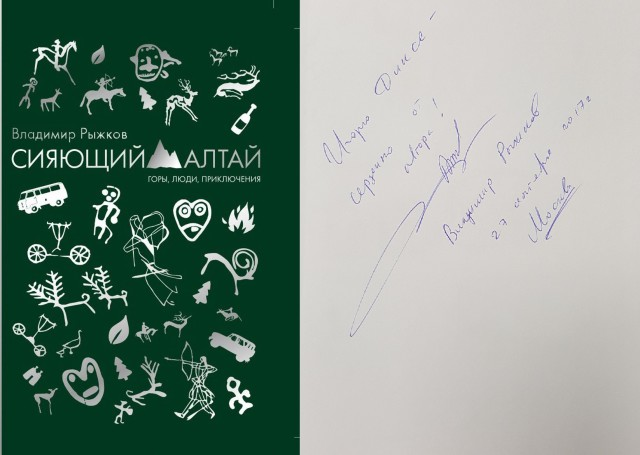 V. A. Ryzhkov's book Shining Altai with the author's autograph